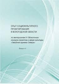 Опыт социокультурного проектирования в Вологодской области ...