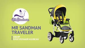 Обзор <b>коляски Mr Sandman</b> Traveler - YouTube