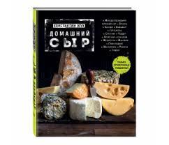 """<b>Книга</b> """"<b>Домашний сыр</b>"""" Константин Жук - купить"""