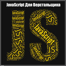 <b>JavaScript</b>
