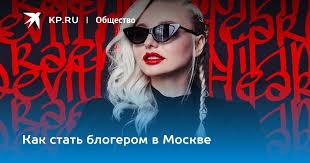 Как стать блогером в Москве