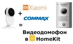 Xiaomi + <b>Commax</b> = видеодомофон в HomeKit