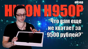 Обзор <b>графического планшета Huion</b> H950P - YouTube