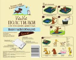Купить <b>пеленки</b> для собак по низким ценам с доставкой по ...