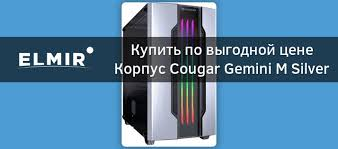 <b>Корпус Cougar Gemini M</b> Silver (б/БП) купить | Elmir - цена ...