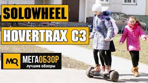 Solowheel Hovertrax С3 обзор гироскутера - YouTube