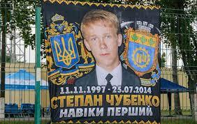 Картинки по запросу 16-летнего украинца Степана Чубенко фото