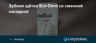 <b>Зубная щётка</b> Eco-<b>Dent</b> со сменной насадкой - Bсе iherb-маньяки ...