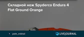 <b>Складной нож</b> Spyderco <b>Endura</b> 4 <b>Flat</b> Ground Orange ...