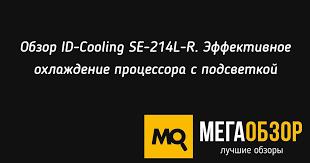 Обзор <b>ID</b>-<b>Cooling SE</b>-<b>214L</b>-R. Эффективное охлаждение ...