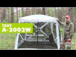 <b>Тент Campack Tent A 2002W</b> - YouTube