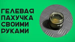 Автолайфхаки - <b>Гелевый ароматизатор для автомобиля</b> своими ...