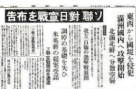 「1945年 - ソビエト連邦が日本に宣戦布告」の画像検索結果