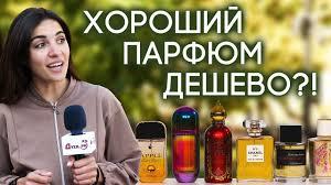 Хороший парфюм стоит дорого, а дешевые ароматы - не ...