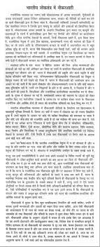 essay on bureaucracy in in hindi