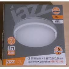 <b>Светильник</b> светодиодный <b>Jazz Way</b> с датчиком движения <b>PBH</b> ...