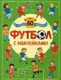 Футбол с наклейками (более 60 наклеек) - Александрова Елена ...
