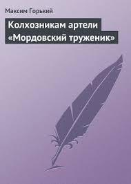 <b>Максим Горький</b>, Книга <b>Колхозникам артели</b> «Мордовский ...
