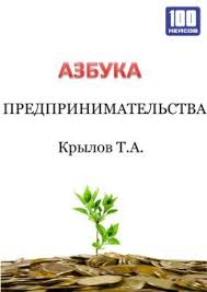 <b>Тимофей Крылов</b> - Азбука предпринимательства » MYBRARY ...