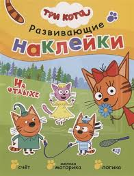 <b>Три кота</b>. На отдыхе. <b>Три кота</b>. Развивающие наклейки. <b>Мозаика</b> ...