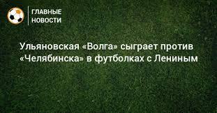 Ульяновская «Волга» сыграет против «Челябинска» в футболках ...