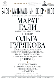 o clock a musical evening in traditions of the mamontov s opera was held in the manor house of the museum reserve the soloist of bolshoi