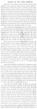 newspapers essay essay on newspaper in hindi musicforums me more