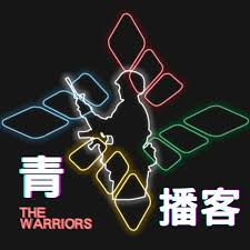 【THE WARRIORS  青播客】