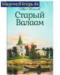 Путеводители, альбомы - <b>Православные</b> книги, календари ...
