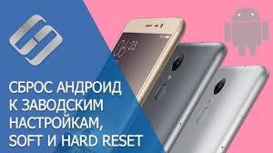 Сброс к заводским настройкам и Hard Reset Android телефонов ...
