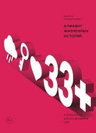 """""""<b>33</b>+. <b>Алфавит жизненных историй</b>"""" скачать fb2, rtf, epub, pdf, txt ..."""