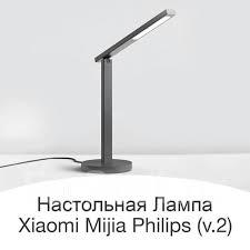 <b>Настольная лампа Xiaomi Mijia</b> Philips v.2! Новая! Магазин iClub ...