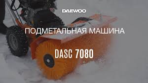 Подметальная машина DAEWOO DASC 7080 [<b>Daewoo Power</b> ...