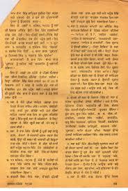 annual report of punjabi sahit sabha rampura phul random rampura phul literary report sep 73 sardal 2