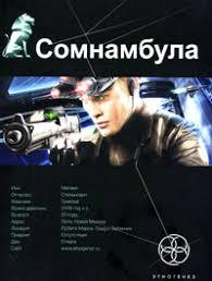 Александр <b>Зорич</b> – <b>Сомнамбула</b>. <b>Книга</b> 1. Звезда по имени ...