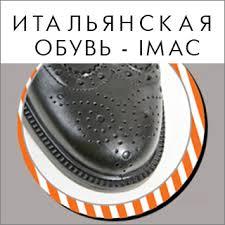 <b>IMAC</b> - ведущая итальянская компания по производству мужской ...