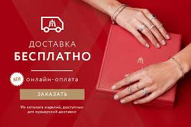Московский ювелирный завод – официальный сайт