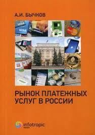 Рынок платежных услуг в России - <b>Бычков А</b>.И., Купить c быстрой ...