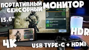 Портативный USB <b>монитор</b> с <b>сенсорным</b> экраном и поддержкой ...