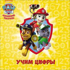 <b>Проф</b>-<b>Пресс Книга Щенячий</b> патруль Учим цифры - Акушерство.Ru