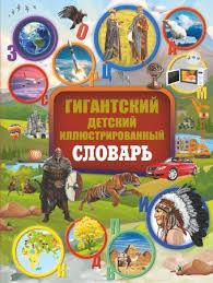 «Гигантский <b>детский иллюстрированный</b> словарь» Алексеева ...