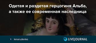 <b>Одетая</b> и раздетая герцогиня Альба, а также ее современная ...