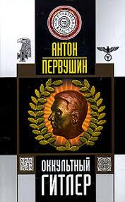 Книга: <b>Оккультный</b> Гитлер