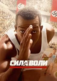 <b>Сила воли</b> (2016) — КиноПоиск