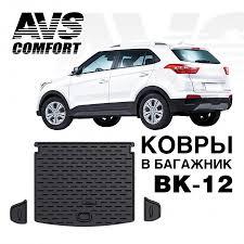 <b>Коврик в багажник 3D</b> Hyundai Creta (2016-) AVS BK-12 оптом от ...