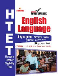 buy harayana teacher eligibility test htet english language book harayana teacher eligibility test htet english language book