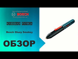 <b>Клеевая ручка Bosch Gluey</b> - YouTube
