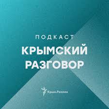 Крымский разговор - Крым.Реалии