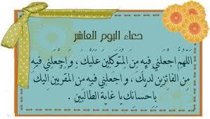 30دعاء ل 30يوما في رمضان المبارك - صفحة 13 Images?q=tbn:ANd9GcTunClgJ2t_oHzKxUbcot8DUCvVoH6m5oUbcxHBWfVS2qhDpj8x