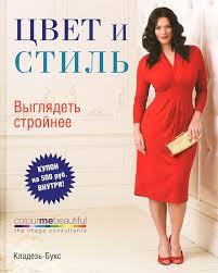 """Книга """"Цвет и стиль. Выглядеть стройнее"""" — купить в интернет ..."""